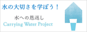 Carrying Water Project